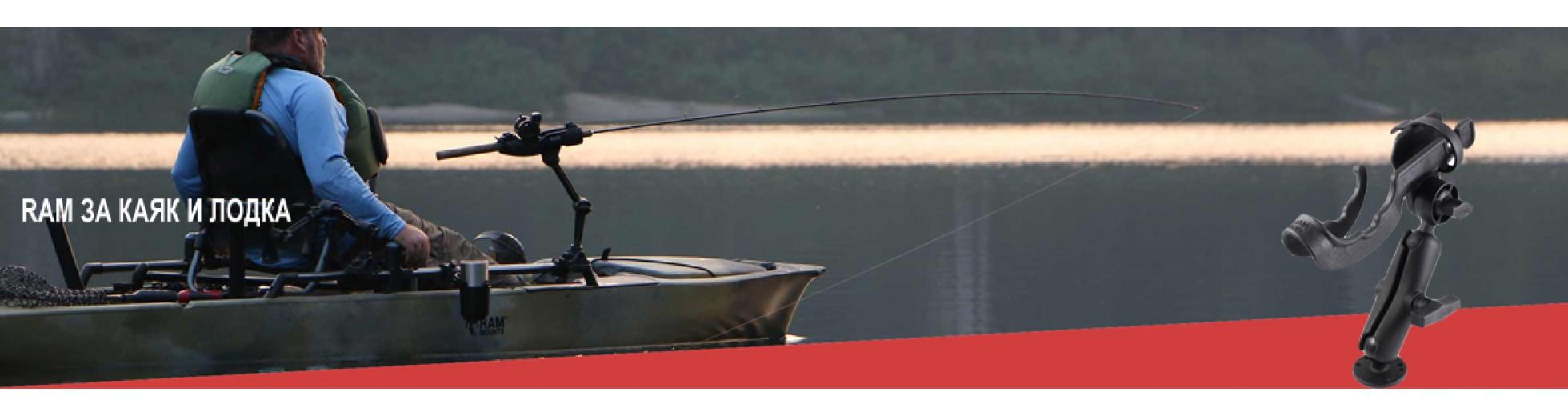 RAM за лодки и каяци