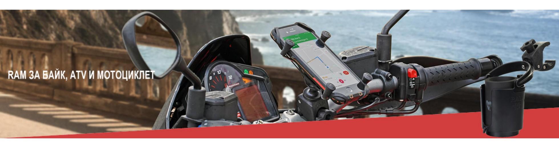 RAM за мотоциклети и АТВ
