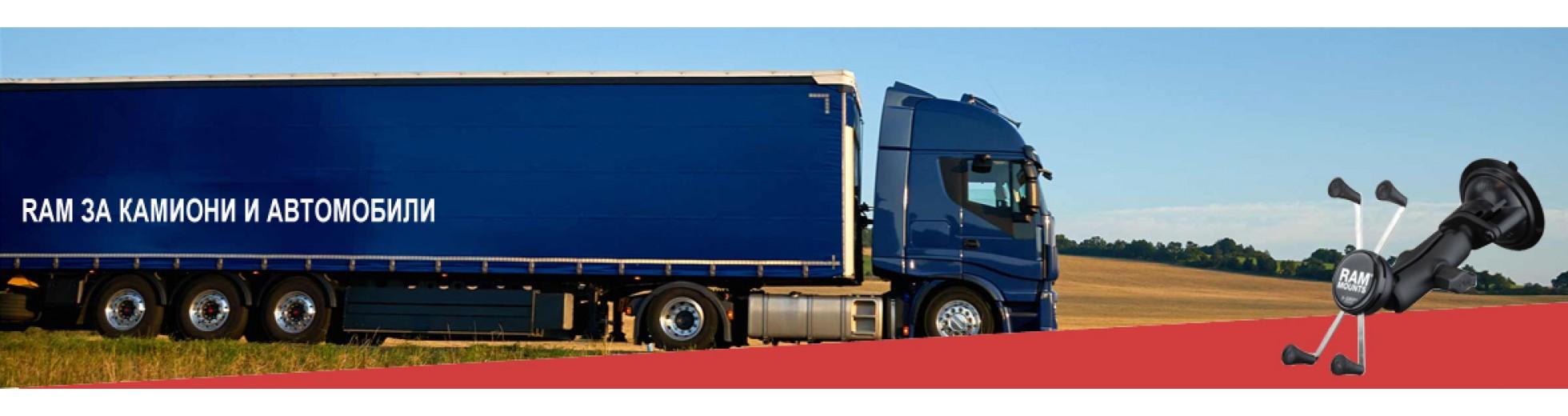 RAM за камиони и автомобили